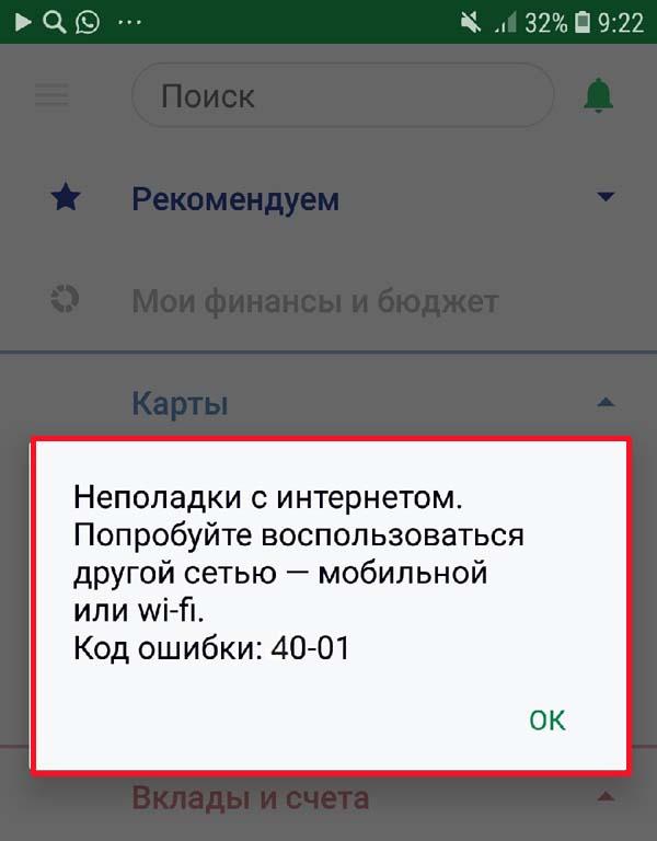 Код ошибки 40 01 в Сбербанк Онлайн