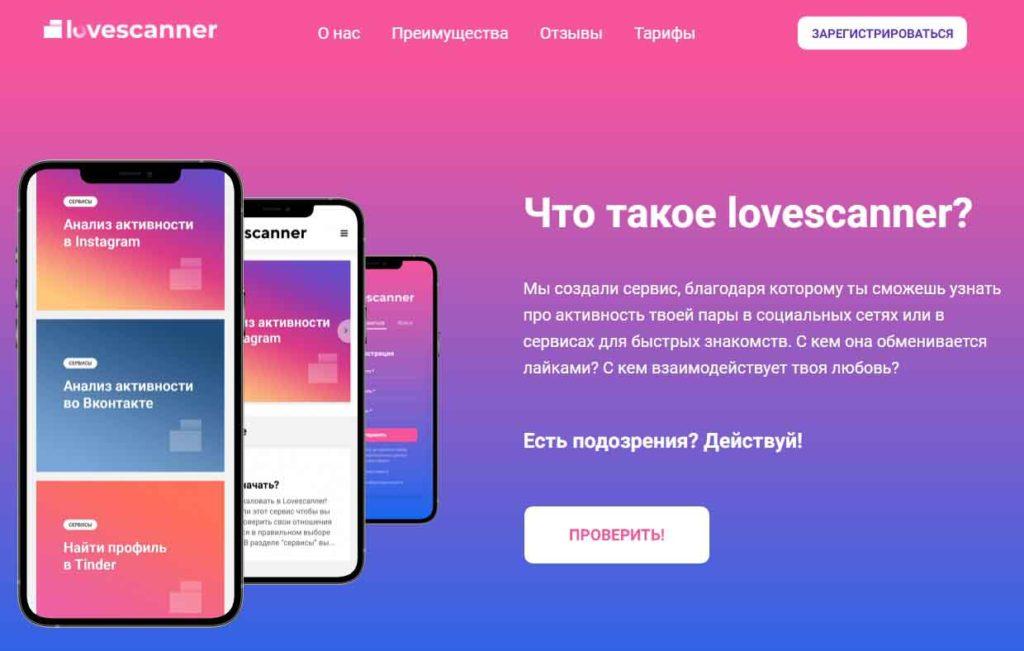 LoveScanner.ru – отзывы, как вернуть деньги и отменить подписку