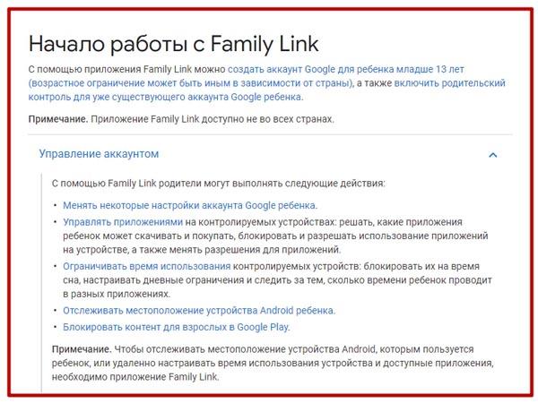 Как удалить Family Link с телефона полностью у ребенка без телефона родителя
