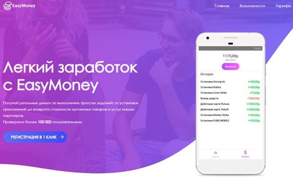 Easy Money - как отменить подписку и вернуть деньги, отзывы