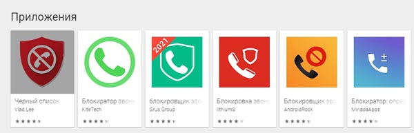 приложения для блокировки смс спама