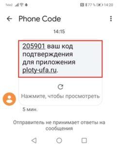 СМС с кодом подтверждения для ploty-ufa.ru
