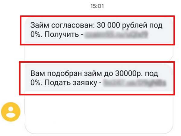 СМС от cash-t.ru По вашему запросу согласован займ