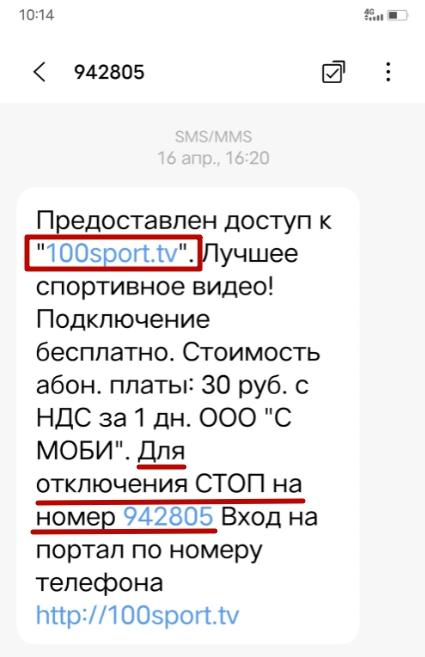 СМС о подключении услуги 100sport.tv на Tele2