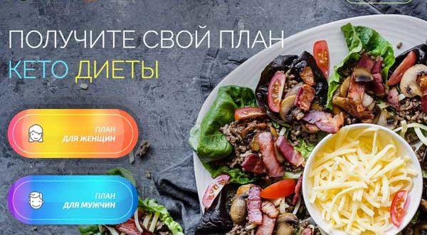 кето диеты Wowketo24.com