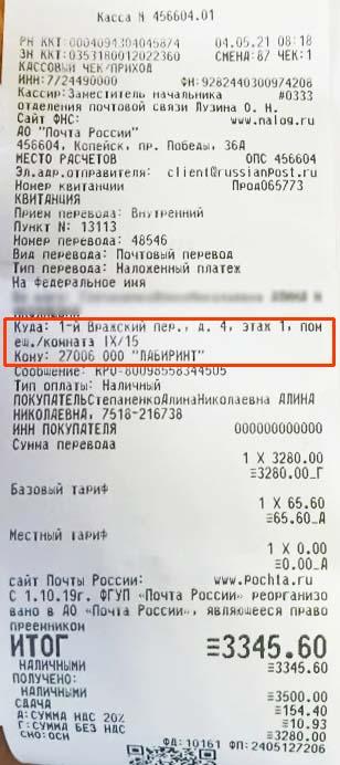 ООО Фрост Кинг: отзывы покупателей, как вернуть деньги