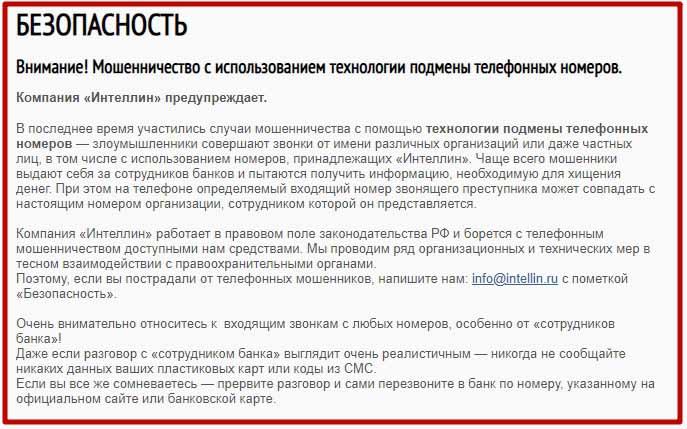 ООО Интеллин г. Москва - чем занимается и зачем звонят, отзывы