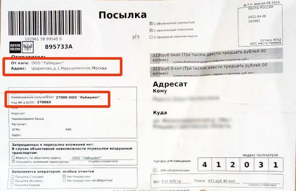 ООО Лабиринт Шарапово д 1 Марушкинское Москва