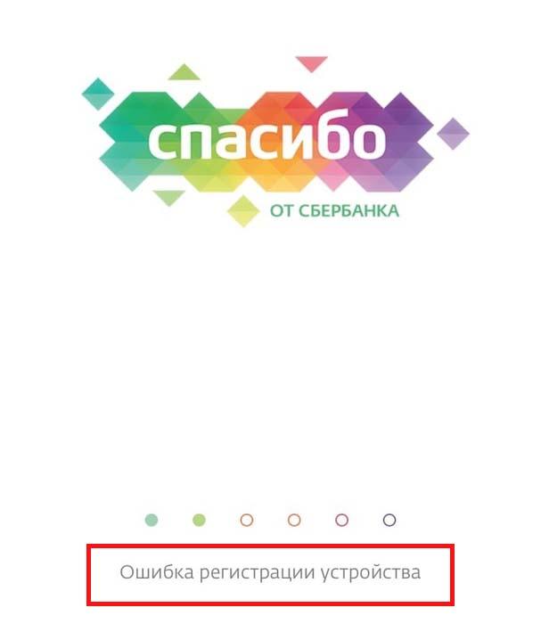 Ошибка регистрации устройства в Сбер Спасибо