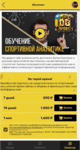 мобильное приложение DG Sport