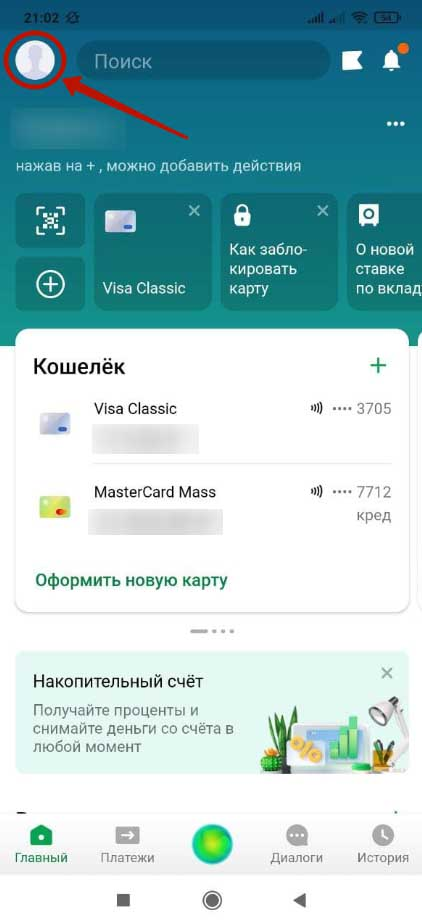 Как отключить чеки в Сбербанк Онлайн на телефоне в приложении