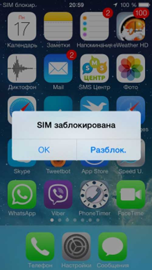 «Абонент в сети не зарегистрирован»: что это значит?