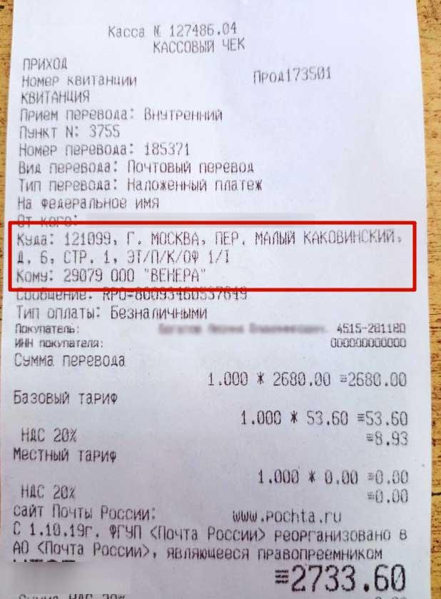 ООО ВЕНЕРА Марушкинское, Шарапово д.1, Москва: как вернуть деньги, отзывы
