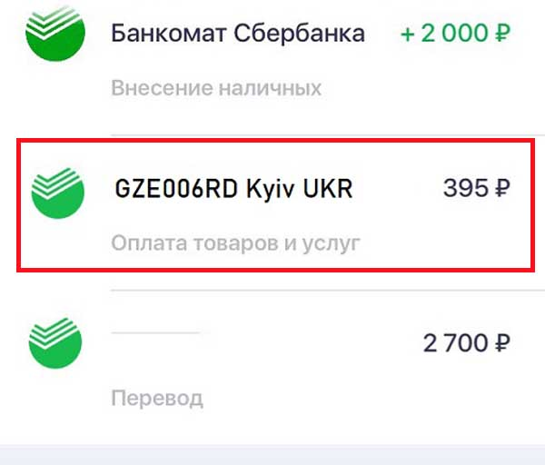 GZE006RD списали деньги с карты: как отключить и вернуть деньги