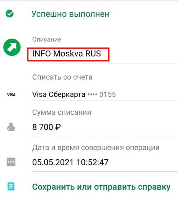 INFO Moskva RUS списали деньги - как отписаться от платных услуг