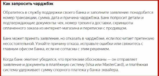 Open.ru Card2card Moscow RUS: что это такое и как вернуть деньги