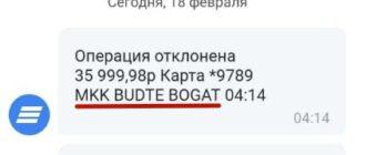 MKK BUDTE BOGAT списание денег с карты