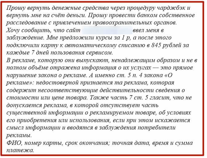 Facelifter.ru списывает деньги c карты – как отменить подписку