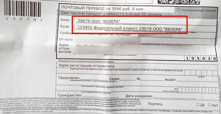 29079 ООО «ВЕНЕРА» (Марушкинское, Шарапово д.1, Москва)
