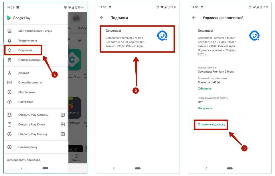 Как отключить премиум в GetContact на Андроид и Айфон