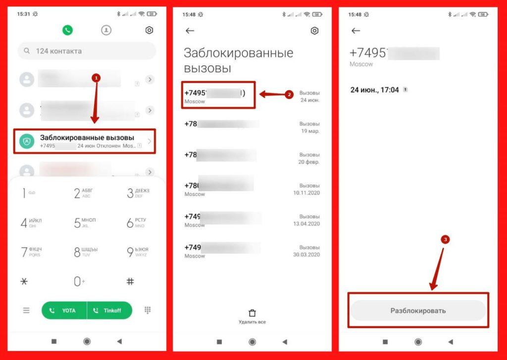 Как разблокировать номер телефона из черного списка на Андроиде и Айфоне