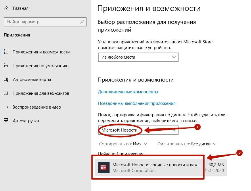 Как убрать Microsoft News из панели задач в Windows 10