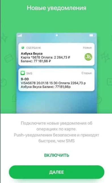 Как отключить СМС уведомления в Сбербанк за 60 рублей