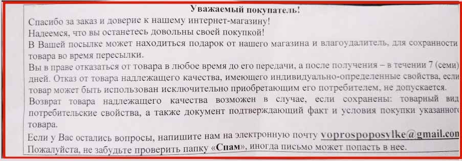voprospoposylke@gmail.com