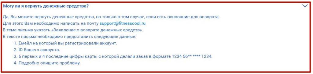 FitnessCool.ru как отменить покупку подписки, отзывы