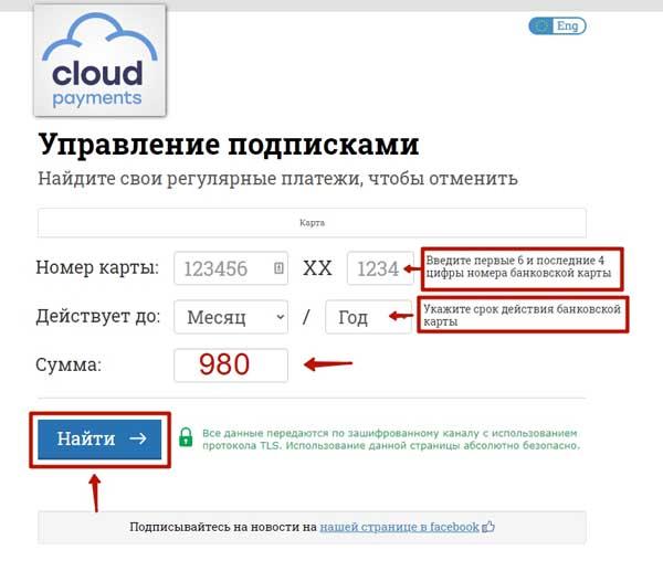 MySlimBody.ru - как отменить подписку и вернуть деньги, отзывы