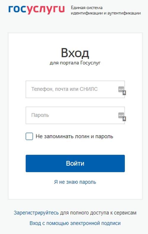Edu.gounn.ru/hello регистрация по пригласительному коду