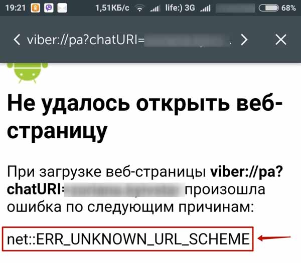 Не удалось открыть веб-страницу