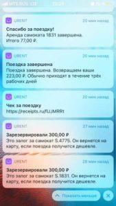 уведомления о списании Urent