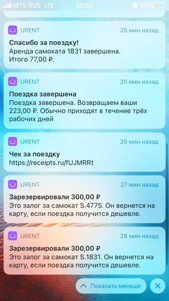 уведомления о списании 300 рублей Urent