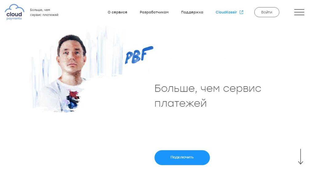 CloudPayments.ru – что это, как отменить подписку, отзывы