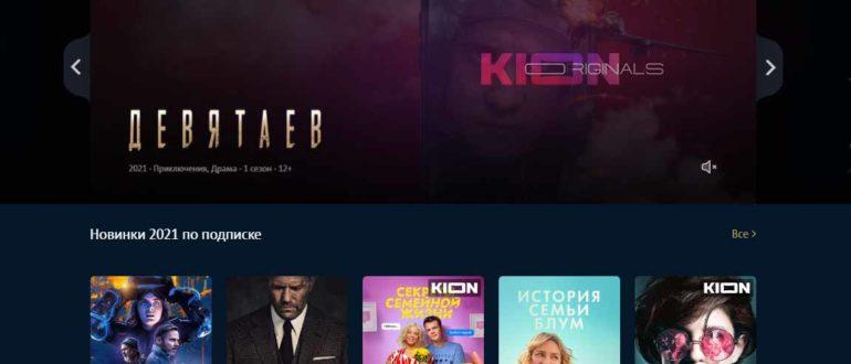 официальный сайт онлайн кинотеатра КИОН
