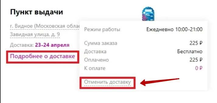 WB FOOD PODOLSK RUS списали деньги – что это за покупка