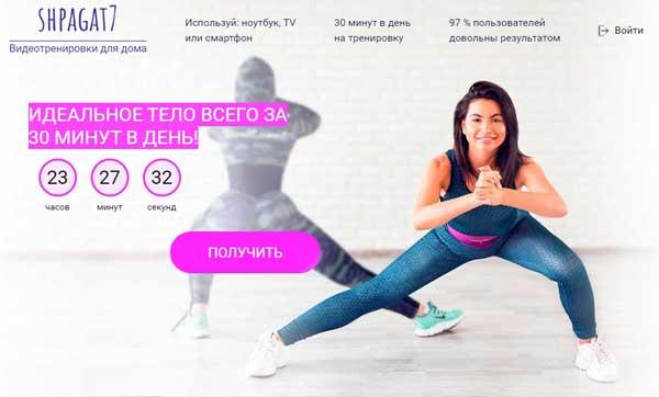 Shpagat7.ru – как отписаться от платных подписок и вернуть деньги