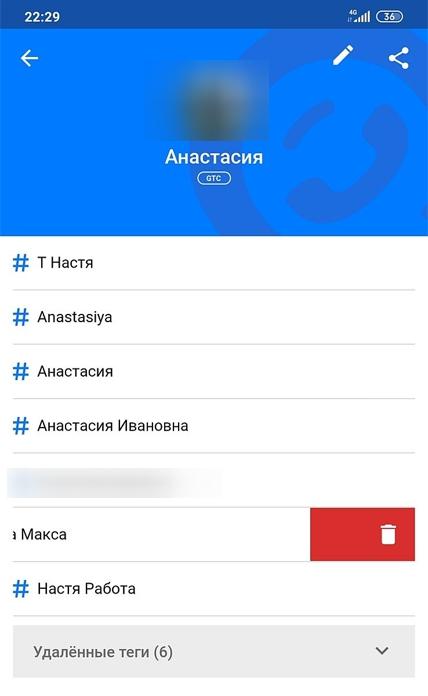 Как удалить обидные теги в Getcontact на Андроиде и Айфоне