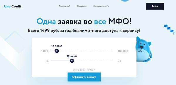 UnoCredit.ru как отписаться от платных услуг и вернуть деньги