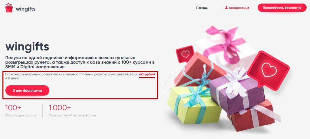 WinGift G MOSKVA RUS – что это, как отменить подписку и вернуть деньги?