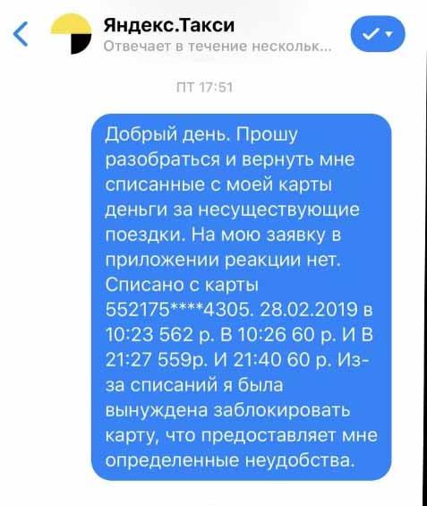 Что делать если Яндекс.Такси списали деньги с карты без поездки?