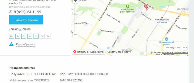 реквизиты ООО Новосистем