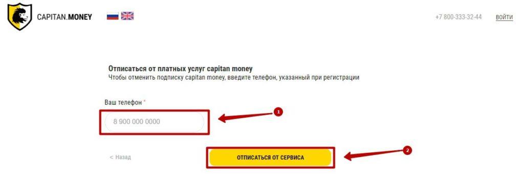 Capitan Money как отписаться от платных услуг и вернуть деньги на карту, отзывы