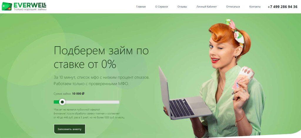 Everwell.ru отписаться от платных услуг и рассылки