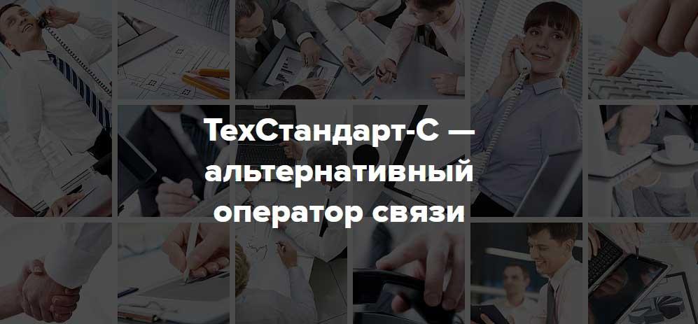 ООО Техстандарт-С (Москва): чем занимается, отзывы