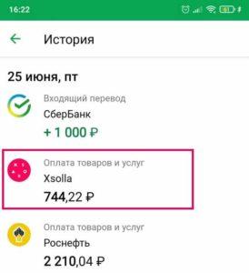Xsolla снимает деньги