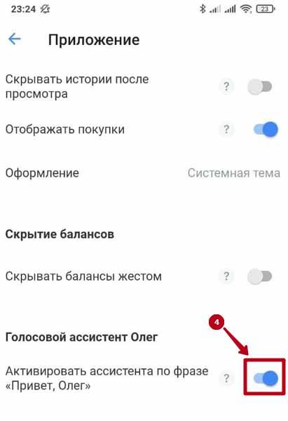 Как отключить секретаря Олега в Тинькофф