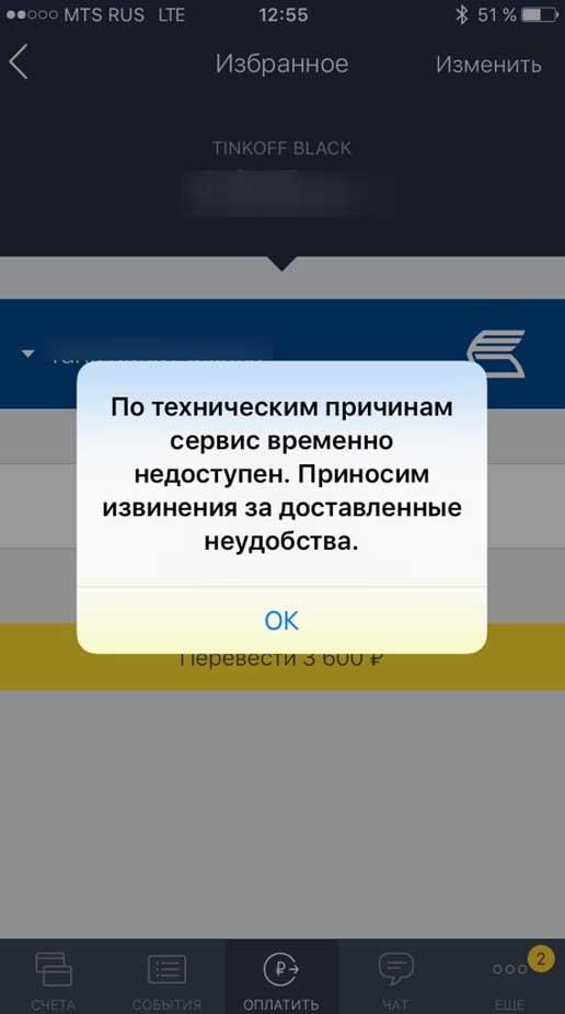 Не работает приложение Тинькофф Банка: что делать, как исправить