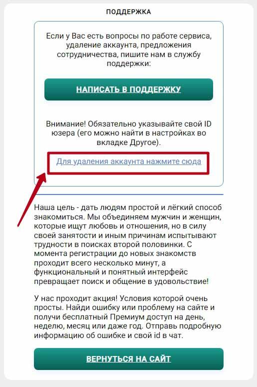 Cайт знакомств VipZabava.com: отзывы, как отключить подписку и удалить аккаунт